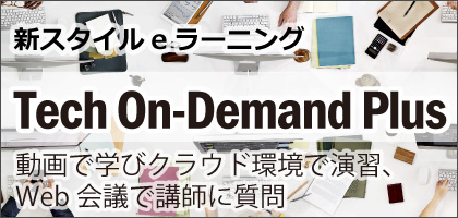 Tech On-Demand plus