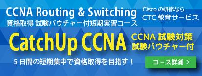 コラム - 1週間でCCNAの基礎を学ぶ | 第2回 1週間でCCNAの基礎を学ぶ ...