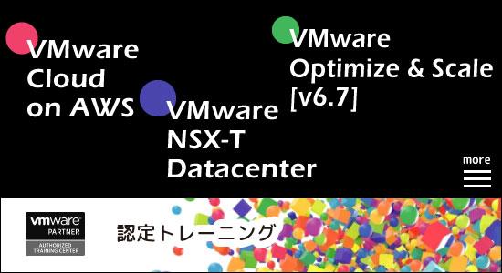 21b5cdf36bdb4 【新コース】VMware cloud on AWS / VMware NSX-T Datacenter / Optimize